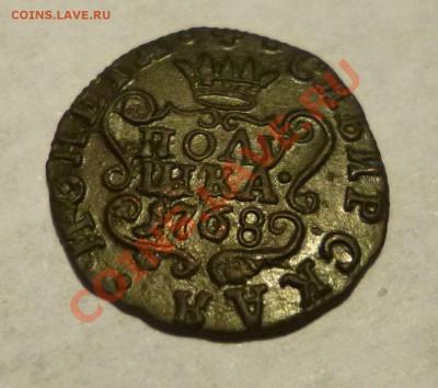 """Полушка 1768 км """"Сибирская монета"""" - P1000700.JPG"""