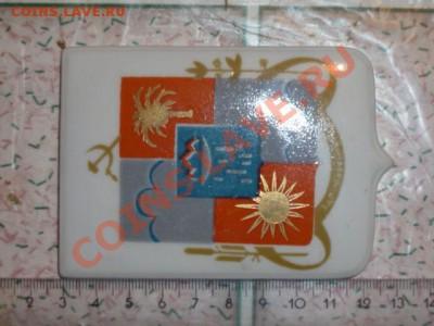 Настенный герб - P1050345.JPG