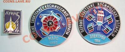 Значки СССР Космос -3 шт до 16.02.13 22:00 - DSC03784.JPG