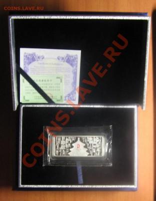 Серебряный слиток 50 гр. (99,9%)Пекин-2008 до 15.02.13 22-00 - IMG_7036.JPG