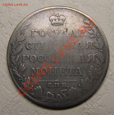 Рубли 1810, 1876, 1877 - IMG_5327