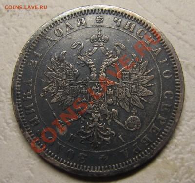 Рубли 1810, 1876, 1877 - IMG_5332
