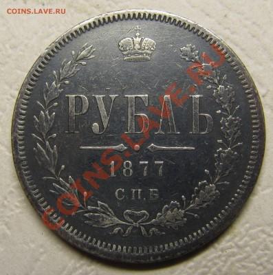 Рубли 1810, 1876, 1877 - IMG_5331