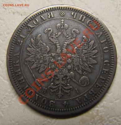 Рубли 1810, 1876, 1877 - IMG_5330