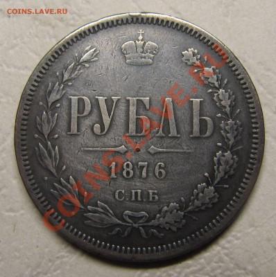 Рубли 1810, 1876, 1877 - IMG_5329