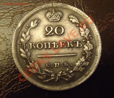 20 копеек 1817 - DSC01037.JPG