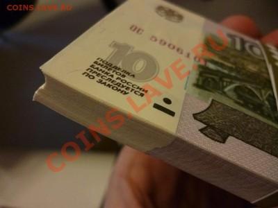 корешок 10 рублей РФ 1997 (мод-я 2004) пресс  15.02 - P1000707.JPG