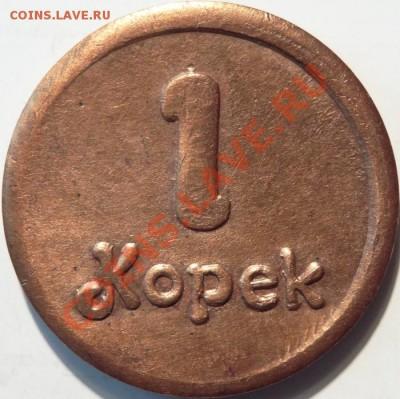 """Жетон """"действительно на 25к. потребительностей"""" 3-тий Тип. Р - 1kopBorshtR"""