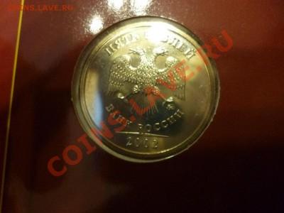 Набор разменных монет 2002 года ММД, BUNC 15.02.13 - P1000712.JPG