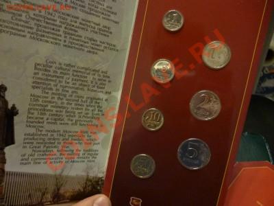Набор разменных монет 2002 года ММД, BUNC 15.02.13 - P1000710.JPG