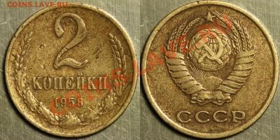 Монета 1958год - 2к1958