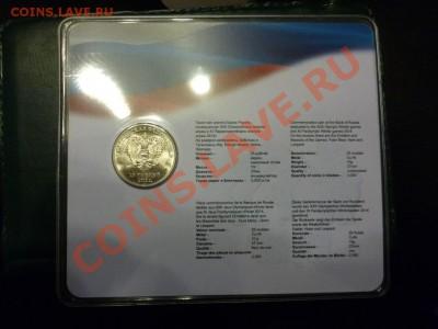 25 рублей Сочи Талисманы Цветные (тираж 2000 шт) 15.02 - P1000715.JPG