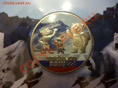 25 рублей Сочи Талисманы Цветные (тираж 2000 шт) 15.02 - P1000714.JPG