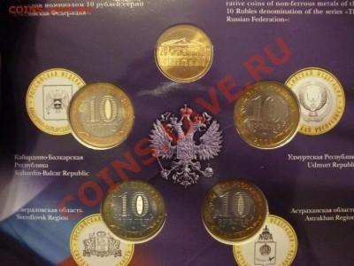 Набор юбилейки официал. РФ №4 в буклете 15.02 - P1000718.JPG