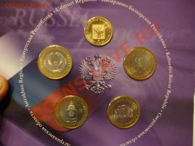 Набор юбилейки официал. РФ №4 в буклете 15.02 - P1000717.JPG