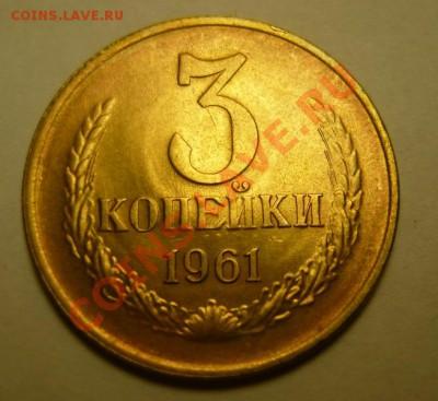 3 коп 1961unc и 5 коп 1961 хорошая - P1070028.JPG