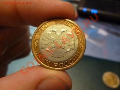 Штемпельная 100 рублей 1992 ЛМД 15.02 - P1000744.JPG