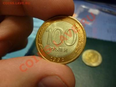 Штемпельная 100 рублей 1992 ЛМД 15.02 - P1000743.JPG