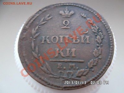 копейка 1871 года ЕМ - SAM_0658.JPG