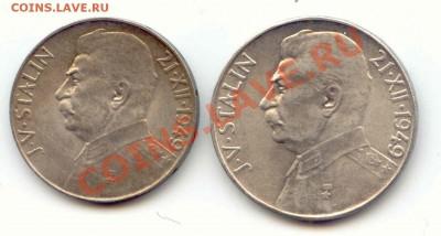 Серебро. Комплект 50+100 крон Сталин до 12.02.13  21-00(мск) - Stalin_1