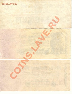Боны. Германия Лот 3 шт. 1923г. до 12.02.13 21-00(Мск) - Germany4_2