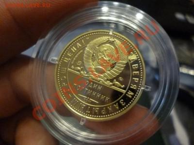 Жетон полтинник Гагарин латунь 15.02 - P1000723.JPG