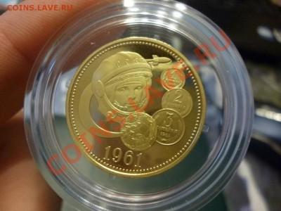 Жетон полтинник Гагарин латунь 15.02 - P1000722.JPG