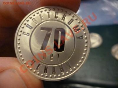 Набор жетонов 70 лет советскому чекану редкий 15.02 - P1000730.JPG