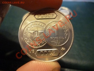 Набор жетонов 70 лет советскому чекану редкий 15.02 - P1000729.JPG