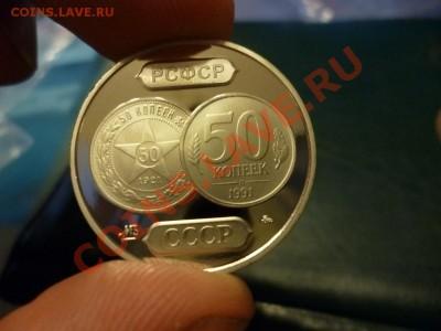 Набор жетонов 70 лет советскому чекану редкий 15.02 - P1000728.JPG