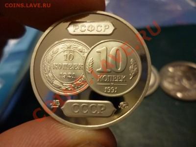 Набор жетонов 70 лет советскому чекану редкий 15.02 - P1000727.JPG