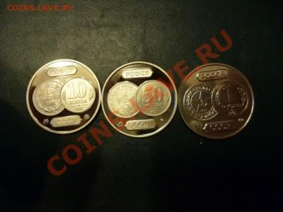 Набор жетонов 70 лет советскому чекану редкий 15.02 - P1000726.JPG