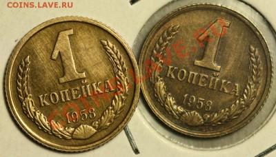 Монета 1958год - IMG_1423.JPG