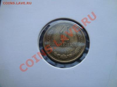 Монета 1958год - DSC05670