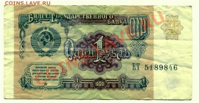 1 рубль 1991 до 14-02-2013 до 22-00 по Москве - 1 91 А