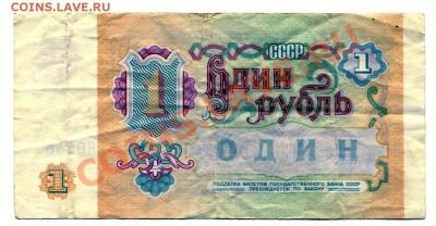 1 рубль 1991 до 14-02-2013 до 22-00 по Москве - 1 91 Р