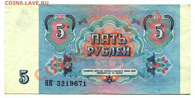 5 рублей 1991 до 14-02-2013 до 22-00 по Москве - 5 91 А
