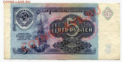 5 рублей 1991 до 14-02-2013 до 22-00 по Москве - 5 91 Р