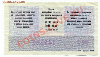 Лотерея ДОСААФ СССР 1 выпуск 1988 до 14-02-2013 - 1 88 Р