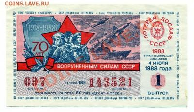 Лотерея ДОСААФ СССР 1 выпуск 1988 до 14-02-2013 - 1 88 А