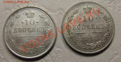 10 копеек 1915 (два разных типа!!!) до 13.02.2013, 22:00 - IMG_5343.JPG
