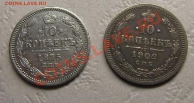 10 копеек 1875, 1902 до 13.02.2013, 22:00 - IMG_5347