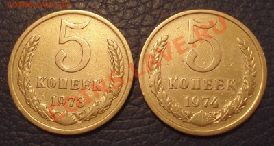 5 копеек 1973 и 1974 гг до 14.02 - 5 коп 1973 и 1974_1