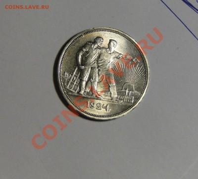1 рубль 1924 Штемпельный до 13.02.в22.00 № 2. - DSC00059.JPG