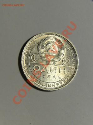 1 рубль 1924 Штемпельный до 13.02.в22.00 № 2. - DSC00062.JPG