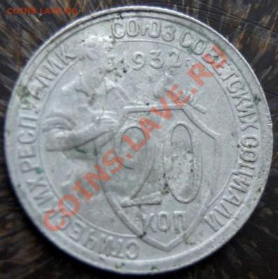 20 копеек 1932 - DSC06050.JPG