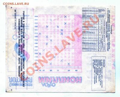 Лотто-миллион 1993 год - 1000000 Р