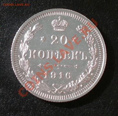 20 коп 1916года, без обращения, до 17.02.13 в 23.00 мск - 1