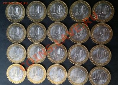 10руб. Кировская обл. 20 монет до 17.02.13 в 23.00 мск - 333