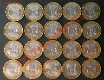 10руб. Кировская обл. 20 монет до 17.02.13 в 23.00 мск - 1